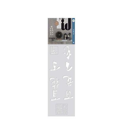 Immagine di Stencil bordo, 150x400mm, n°126 giappone